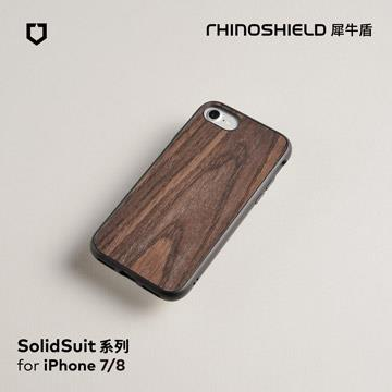 【iPhone 8 / 7 】RHINO SHIELD 犀牛盾 SolidSuit防摔殼 - 橡木紋