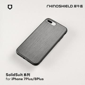【iPhone 8 Plus / 7 Plus】RHINO SHIELD 犀牛盾 SolidSuit防摔殼 - 髮絲紋