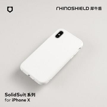 【iPhone X】RHINO SHIELD 犀牛盾 SolidSuit防摔殼 - 經典白