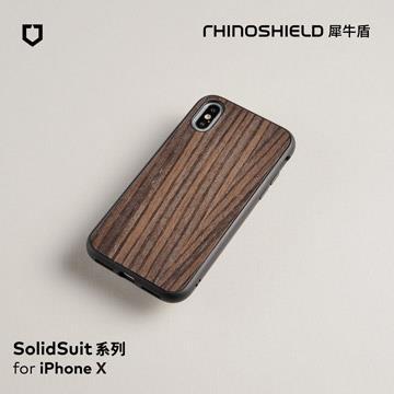 【iPhone X】RHINO SHIELD 犀牛盾 SolidSuit防摔殼 - 橡木紋