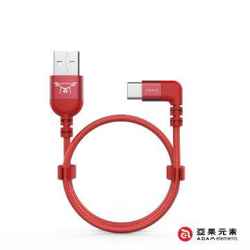 亞果元素 ADAM MFi認證L型充電傳輸線30cm - 紅色 FLEET L30B 紅