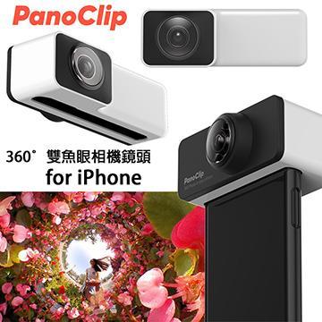 【iPhone 8 / 7 】PanoClip 專用360度相機鏡頭