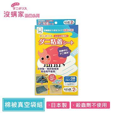 日本沒蹣家 塵蹣誘引真空棉被壓縮袋組