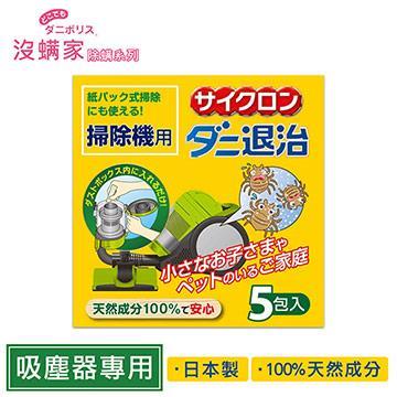 日本沒蹣家 吸塵器專用除蹣劑