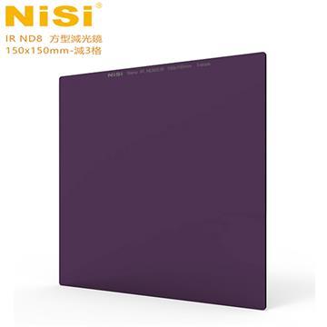 NISI IR ND8 方型減光鏡-減3格