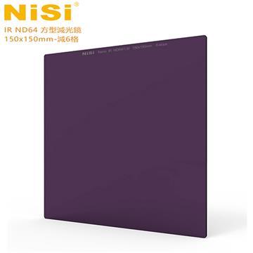 NISI IR ND64 方型減光鏡-減6格