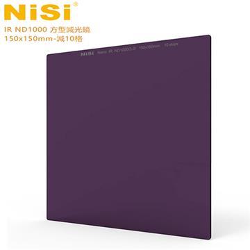 NISI IR ND1000 方型減光鏡-減10格