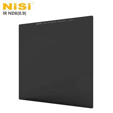 NISI IR ND8(0.9) 方型減光鏡-減3格 100x100mm
