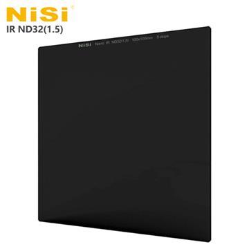 NISI IR ND32(1.5) 方型減光鏡-減5格
