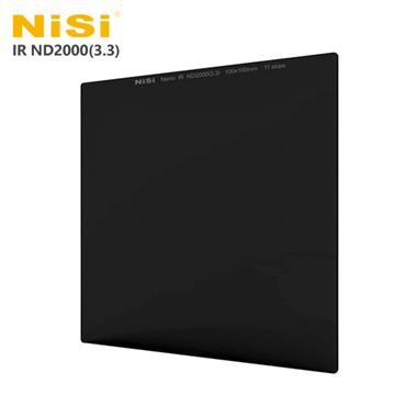 NISI IR ND2000(3.3) 方型減光鏡-減11格