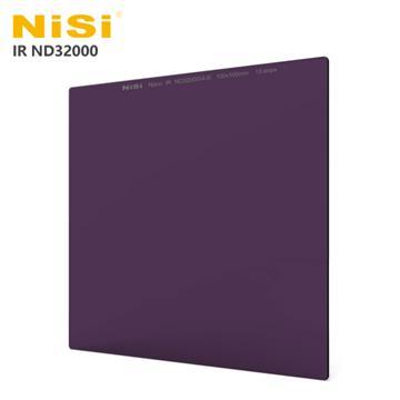 NISI IR ND32000 方型減光鏡-減15格