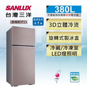 台灣三洋 380公升雙門變頻冰箱