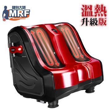 MRF健身大師—神奇魔幻溫熱雕塑型美腿紓壓機-超跑紅 HY-19964 紅