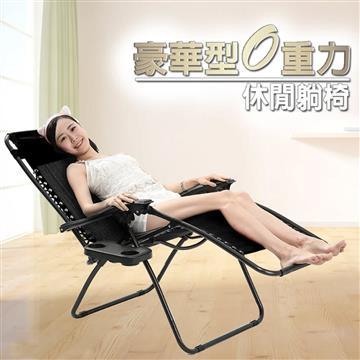 超星級零重力涼爽休閒躺椅 HY16866 黑