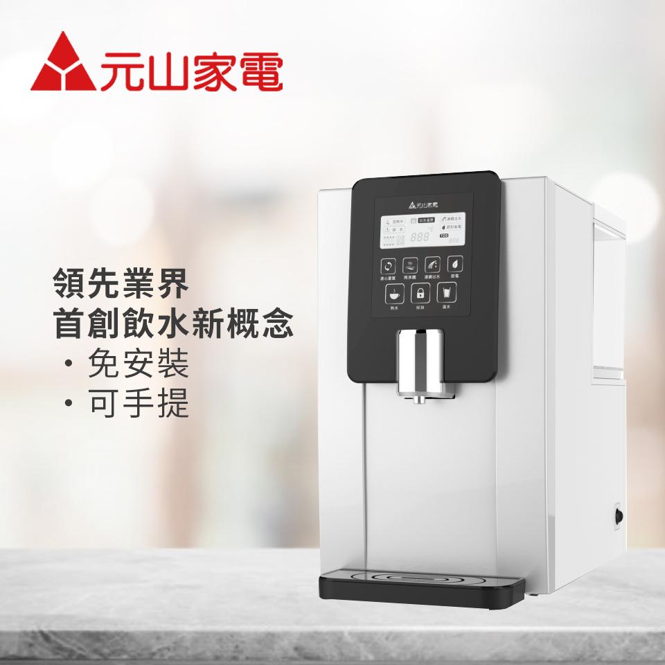 元山免安裝移動式RO淨飲機