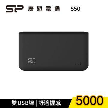 Silicon-Power 5000mAh 行動電源-黑