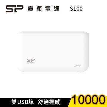 【10000mAh】廣穎 Silicon-Power S100快充行動電源 - 白色
