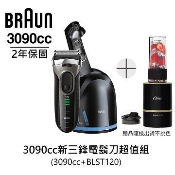 【福利品】德國百靈 新三鋒電鬍刀超值組 3090cc+BLST120