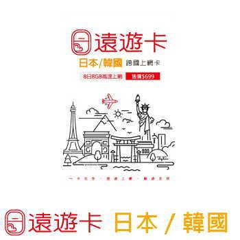 【日本 / 韓國】遠傳遠遊卡2.0 - 跨國上網卡(二入組) 230400043