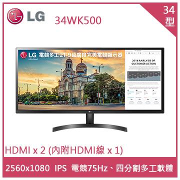 【34型】LG 34WK500 IPS 液晶顯示器