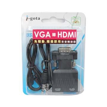 i-gota VGA轉HDMI影音轉接器