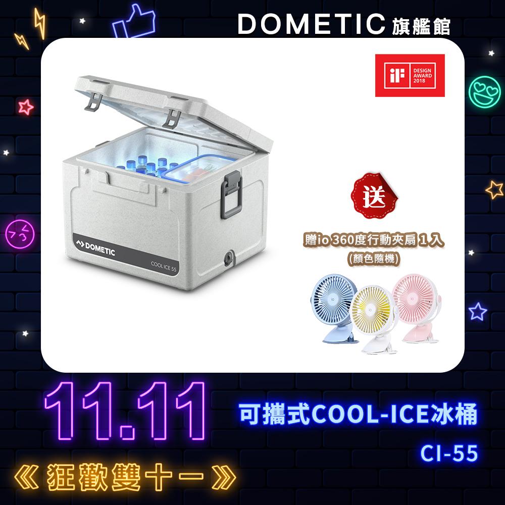 DOMETIC 可攜式COOL-ICE 冰桶
