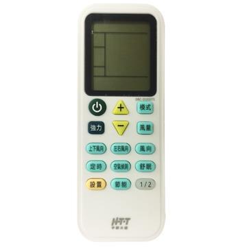 H.T.T冷氣萬用一對二遙控器