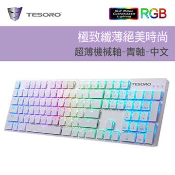 TESORO G12超薄型RGB機械鍵盤-白(青軸中文) G12ULP(TW)W&BL