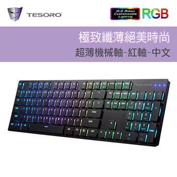 TESORO G12超薄型RGB機械鍵盤-黑(紅軸中文)