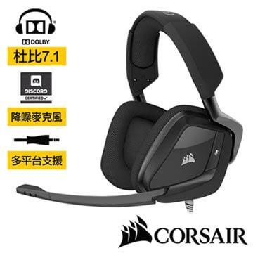 CORSAIR VOID PRO 7.1聲道電競耳麥-黑 CGVoidPRO-U-CB