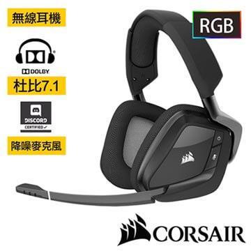 CORSAIR VOID PRO 7.1 RGB無線電競耳麥-黑