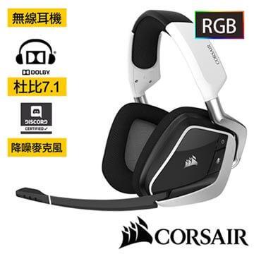 CORSAIR VOID PRO 7.1 RGB無線電競耳麥-白 CGVoidPRO-W-W