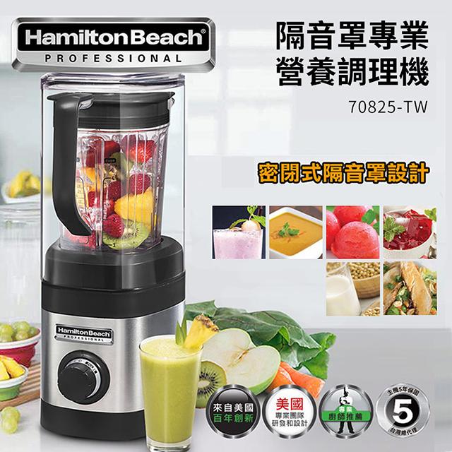 (展示品)美國Hamilton Beach 隔音罩專業營養調理機 58915-TW