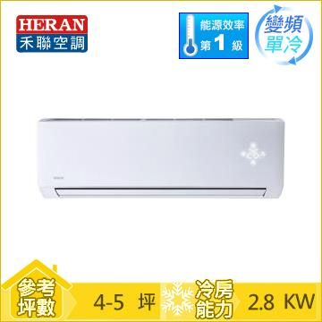 HERAN R410A 一對一變頻單冷空調HI-N281 HO-N28C