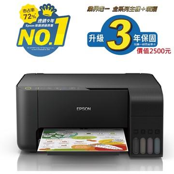 【購物節限定】EPSON L3150 WiFi連續供墨複合機 C11CG86506