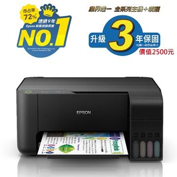 愛普生EPSON L3110 連續供墨複合機