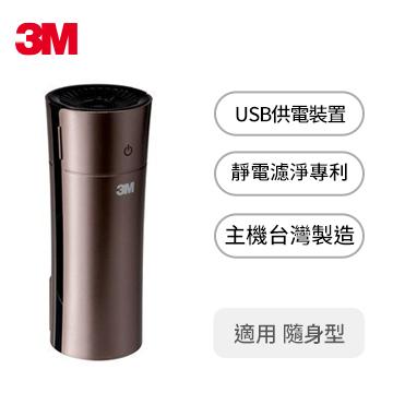 3M 個人隨身型空氣清淨機(琥珀金)