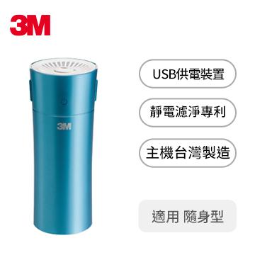 3M 個人隨身型空氣清淨機(松石綠)