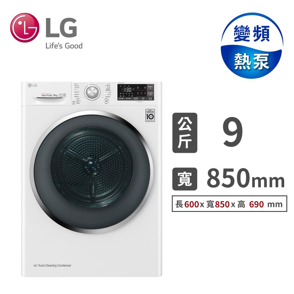 (展示品)LG 免曬衣乾衣機