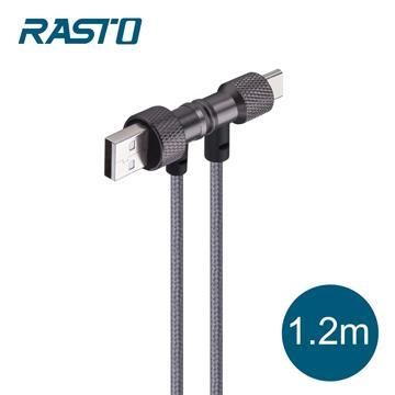 RASTO RX3 Type C 鋁製磁吸L型傳輸線-1.2M