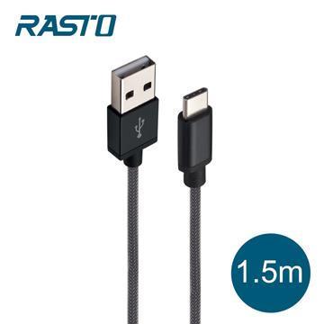 RASTO RX6 Type C 鋁合金傳輸線1.5M-黑 R-IPB007BK