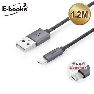 E-books X61 雙系統QC 3.0快充傳輸線-1.2M