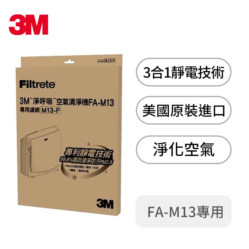 3M 淨呼吸FA-M13空氣清淨機替換濾網