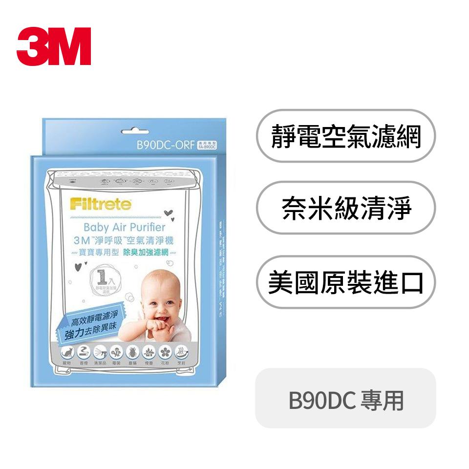 3M淨呼吸寶寶專用型空氣清淨機專用加強濾網