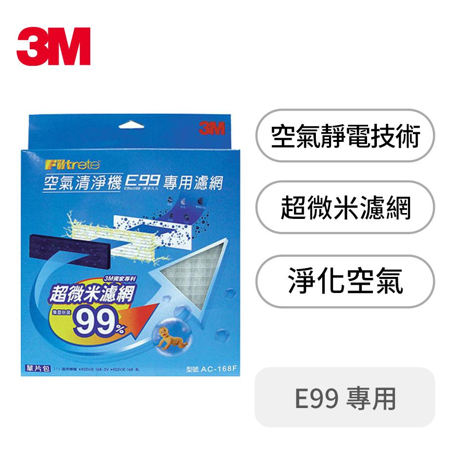 3M E99空氣清淨機濾網