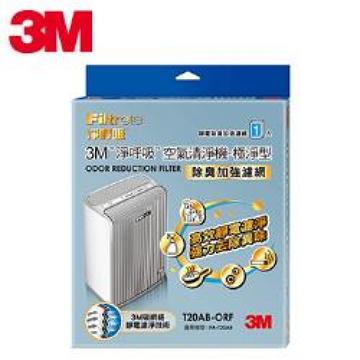 3M T20AB除臭加強極淨型清淨機濾網