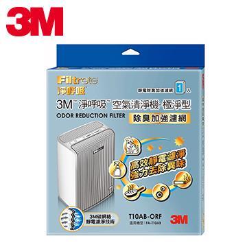 3M T10AB除臭加強極淨型清淨機濾網