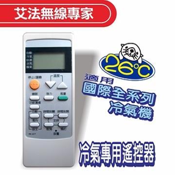 AIFA 紅外線冷氣萬用遙控器 PA-G1T