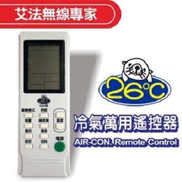 AIFA 26度C冷氣萬用遙控器