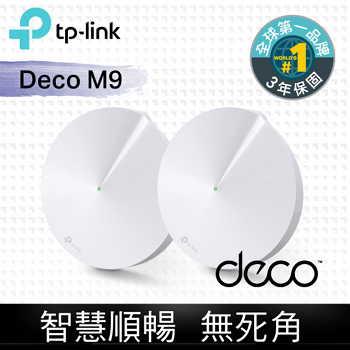 【2入組】TP-Link Deco M9 Plus AC2200 智慧家庭 Mesh Wi-Fi 系統